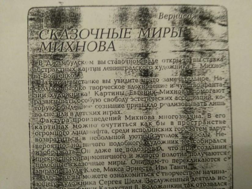 «Тараз» (Джамбул): Сказочные миры Михнова