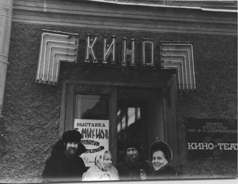Евгений Михнов-Войтенко с друзьями.